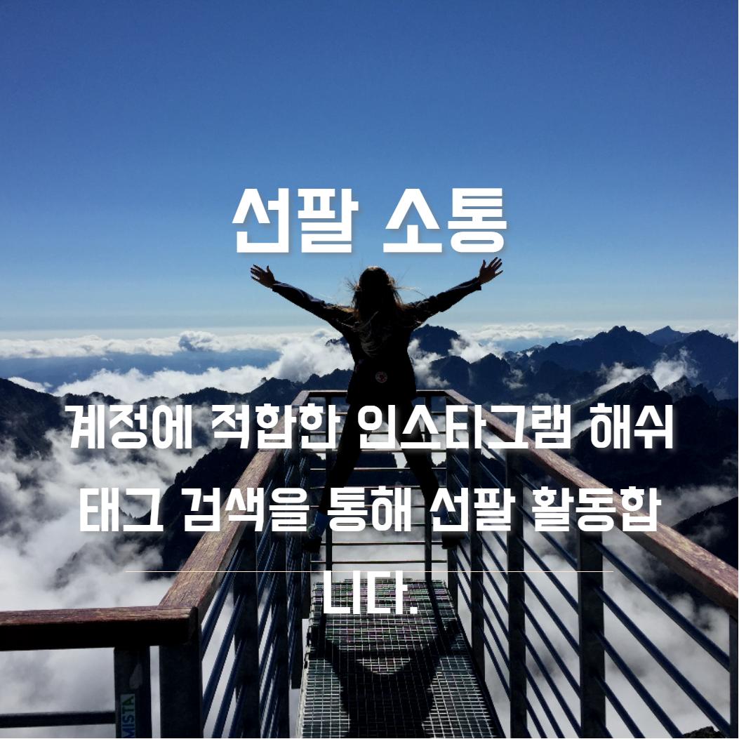 sns팩토리_서비스2_계정소통관리 (2)