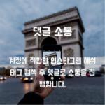 sns팩토리_서비스2_계정소통관리 (3)