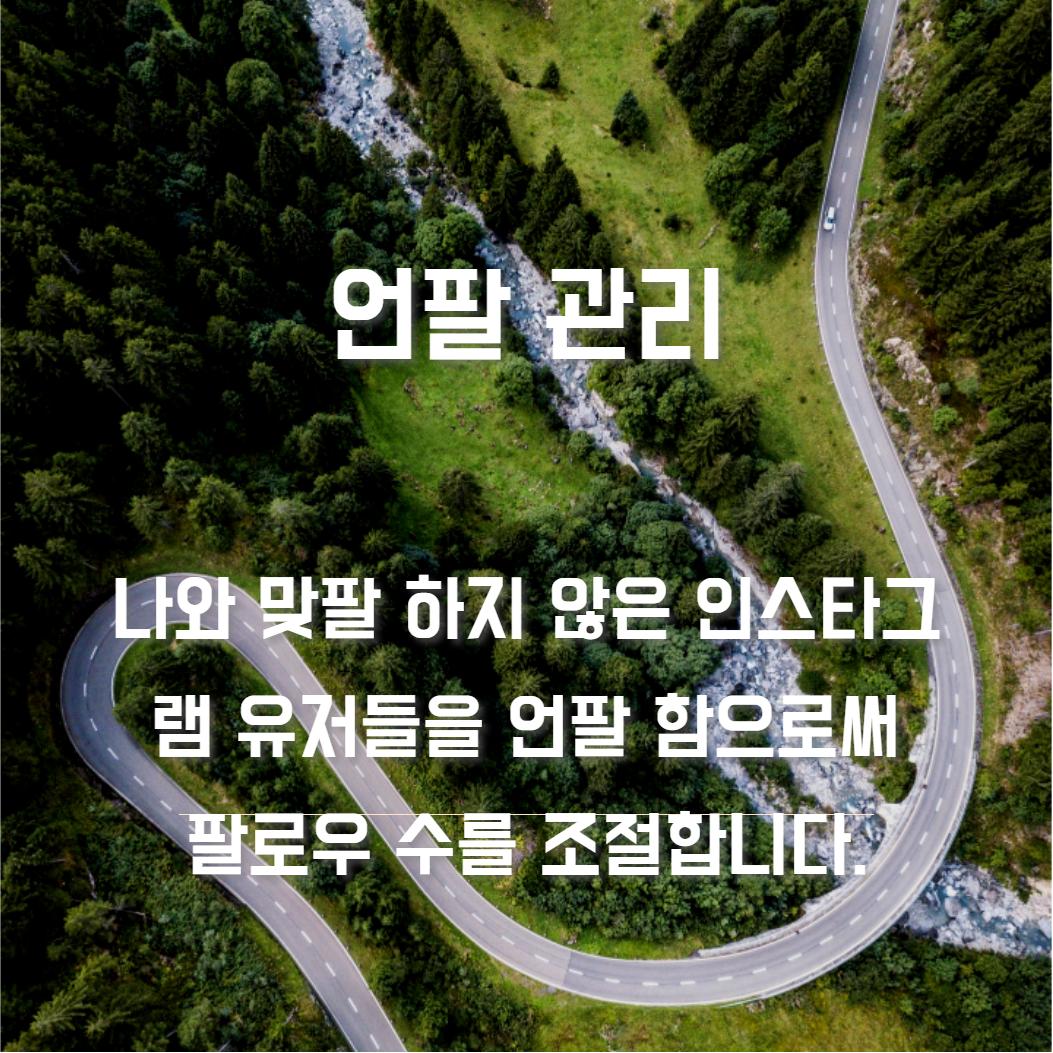 sns팩토리_서비스2_계정소통관리 (4)