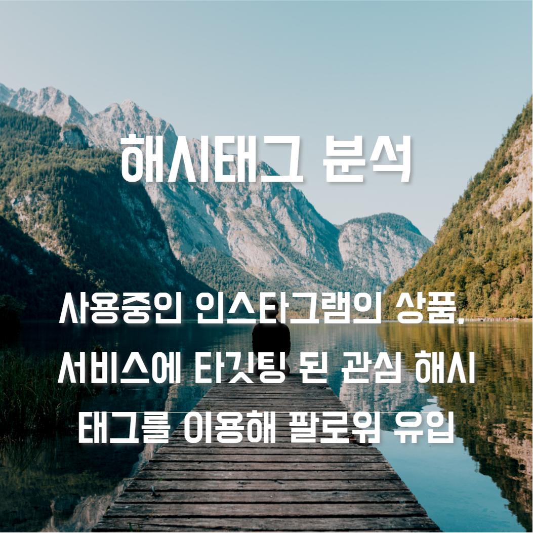 sns팩토리_서비스2_계정소통관리 (5)
