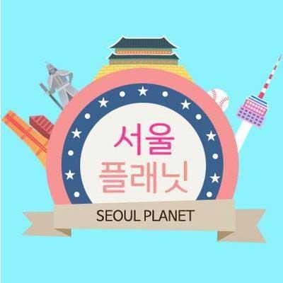 서울플래닛