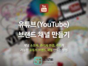 유튜브 브랜드 채널 만들기 총정리