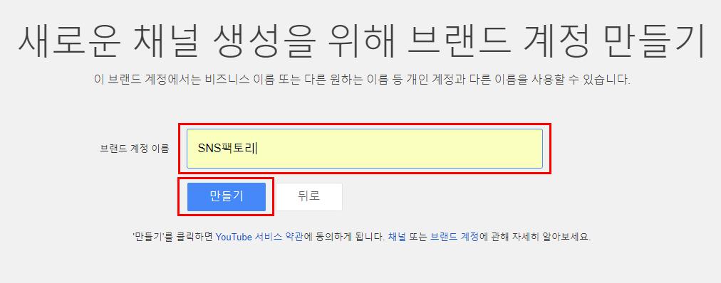 유튜브_브랜드_채널_만들기_SNS팩토리 (5)