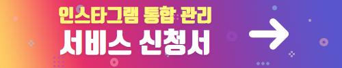 인스타그램 계정통합관리신청서 소배너1