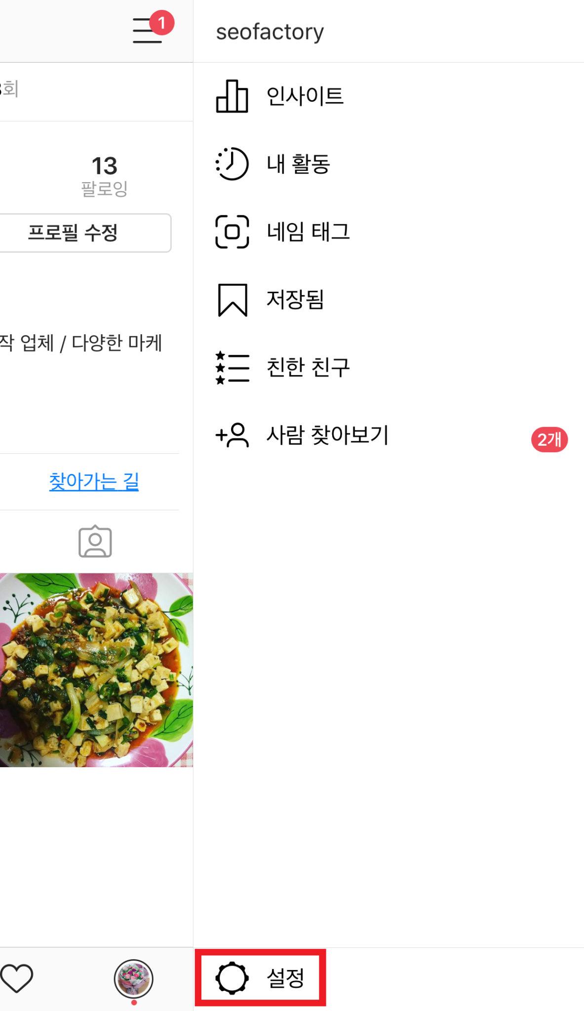 인스타그램 쉐도우밴 검색 누락 차단_sns팩토리 (12)