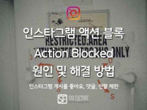 인스타그램 액션 블록(Action Blocked) 원인 및 해결 방법(2019)