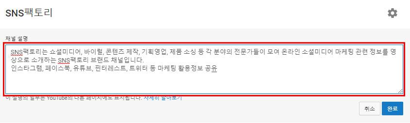 채널아트 만들기 채널 아이콘 만들기_SNS팩토리 (10)