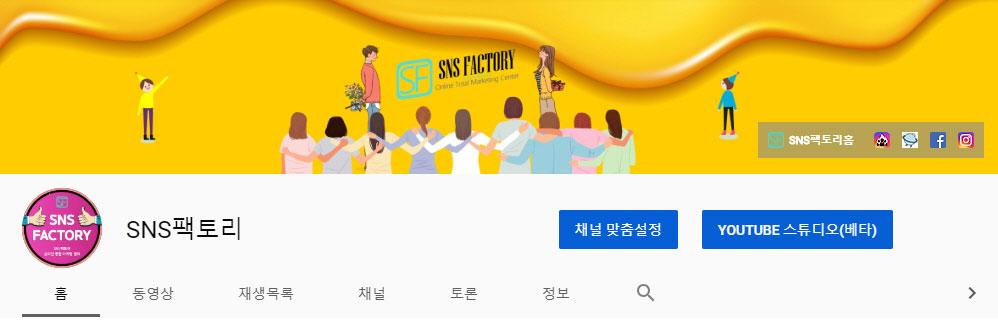 채널아트 만들기 채널 아이콘 만들기_SNS팩토리 (5)