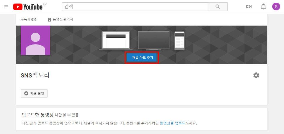 채널아트 만들기 채널 아이콘 만들기_SNS팩토리 (7)