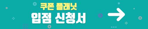 쿠폰플래닛 입점신청서 소배너1