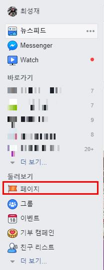 페이스북페이지 관리자 추가하는 방법 (1)