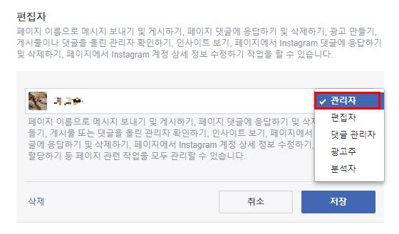 페이스북페이지 관리자 추가하는 방법 (13)