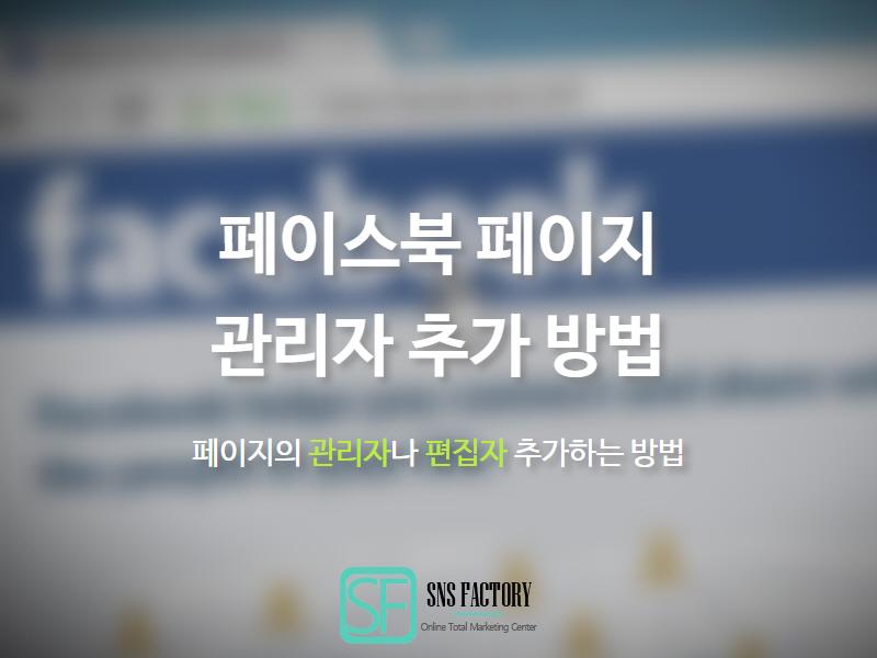 페이스북페이지 관리자 추가하는 방법 (16)
