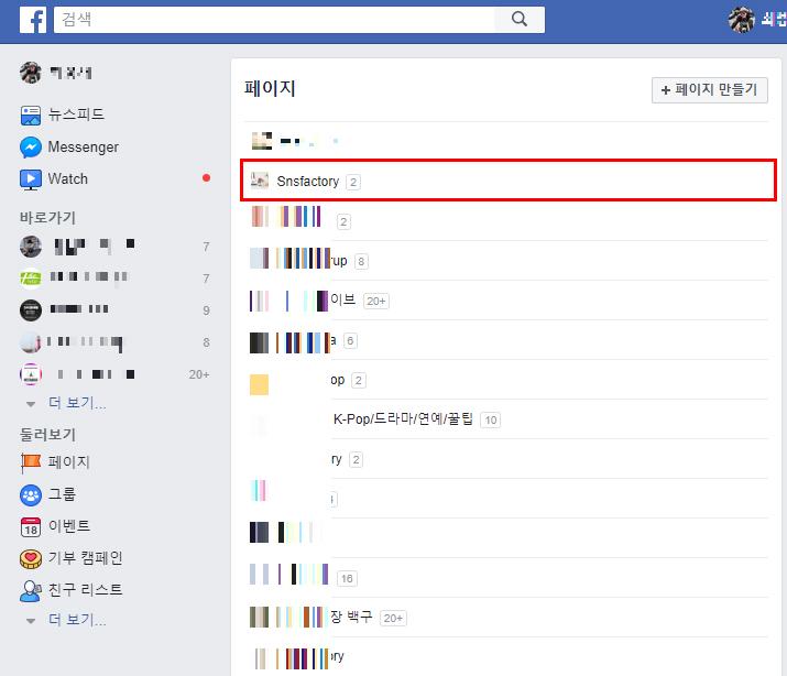 페이스북페이지 관리자 추가하는 방법 (4)