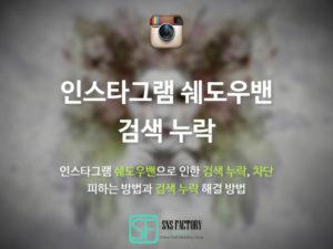 인스타그램 검색 누락 원인 쉐도우밴 계정 차단 해결 방법