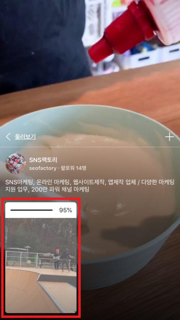 IGTV_Instagram TV_인스타그램 TV 서비스 사용방법 (15)