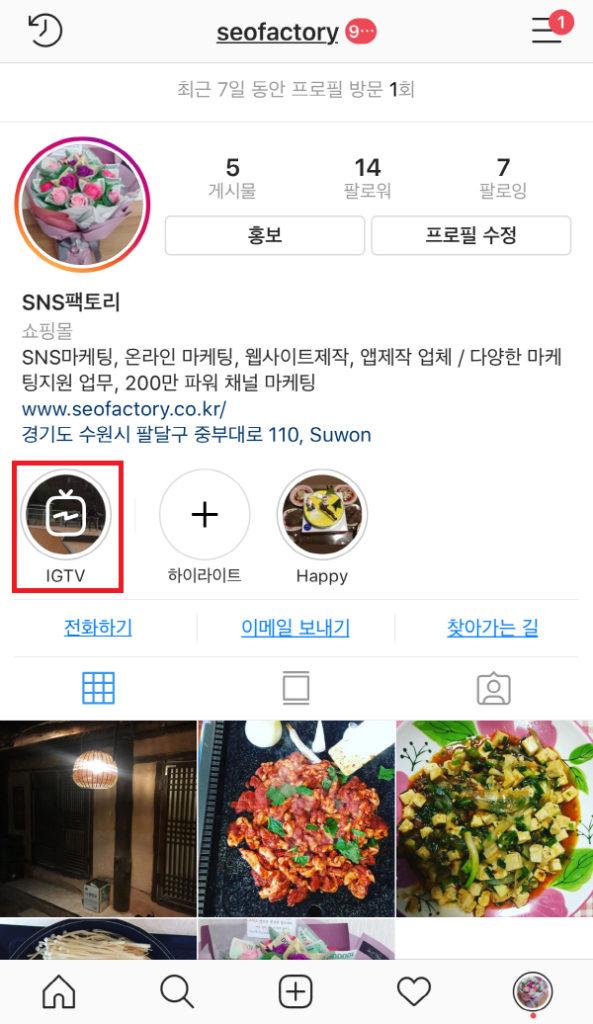 IGTV_Instagram TV_인스타그램 TV 서비스 사용방법 (16)