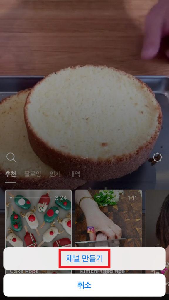 IGTV_Instagram TV_인스타그램 TV 서비스 사용방법 (7)