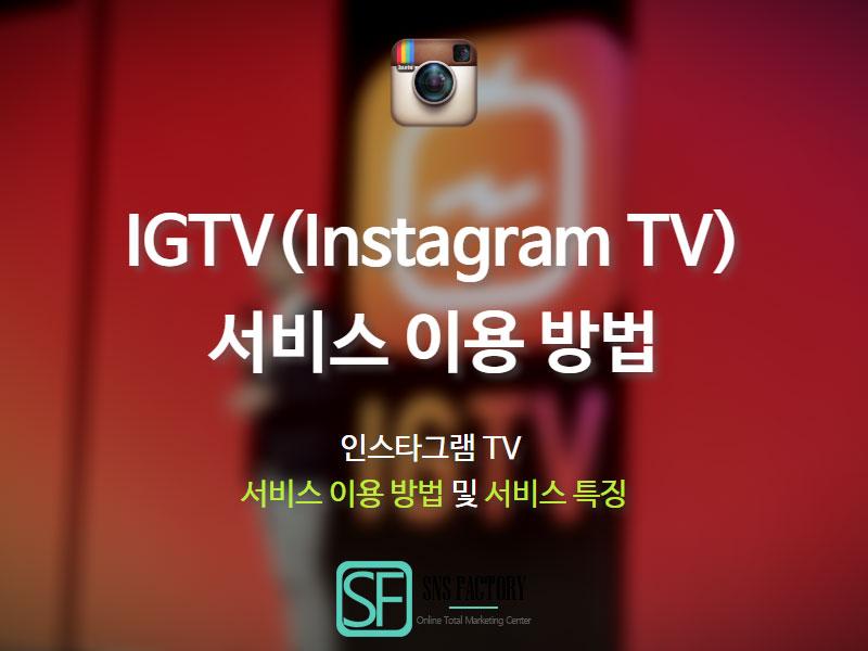 인스타그램 IGTV(Instagram TV) 서비스 이용 방법