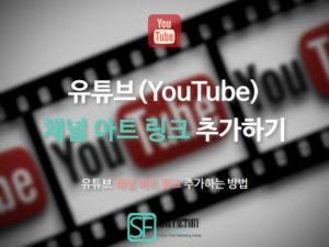 유튜브 채널아트 링크 추가하는 방법
