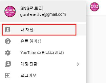 유튜브 채널아트 링크달기_SNS팩토리 (3)