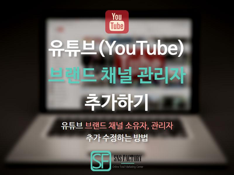 유튜브 브랜드 채널 소유자, 관리자 추가 방법