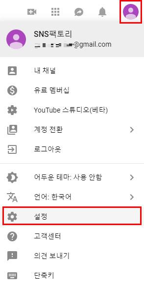 유튜브 채널 소유자 관리자 추가하는방법_sns팩토리 (2)