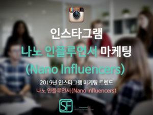 인스타그램 나노 인플루언서(Nano Influencers) 마케팅