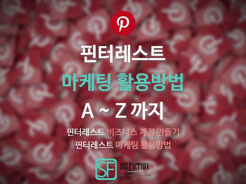 핀터레스트 사용법 및 비즈니스 계정 만들기 활용방법_SNS팩토리 (1)