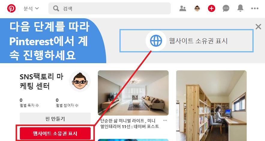 핀터레스트 사용법 및 비즈니스 계정 만들기 활용방법_SNS팩토리 (12)
