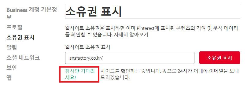핀터레스트 사용법 및 비즈니스 계정 만들기 활용방법_SNS팩토리 (16)