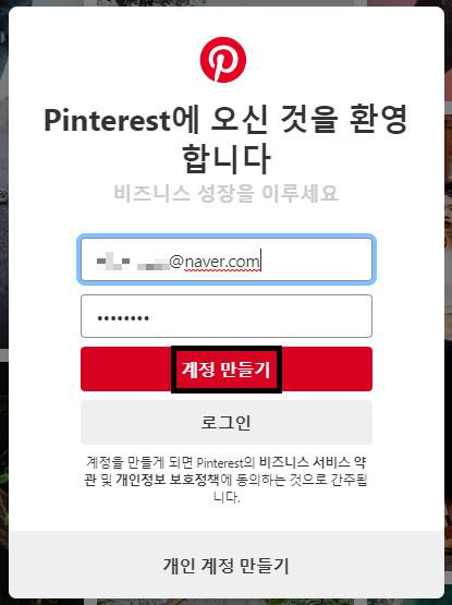 핀터레스트 사용법 및 비즈니스 계정 만들기 활용방법_SNS팩토리 (18)