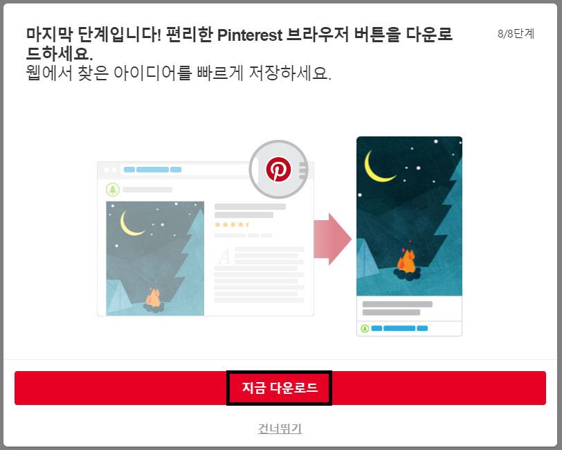 핀터레스트 사용법 및 비즈니스 계정 만들기 활용방법_SNS팩토리 (24)