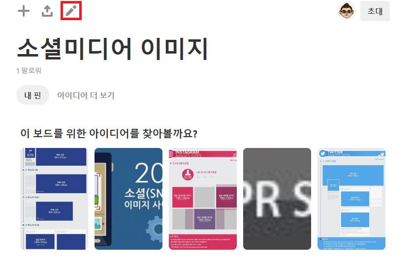 핀터레스트 사용법 및 비즈니스 계정 만들기 활용방법_SNS팩토리 (30)