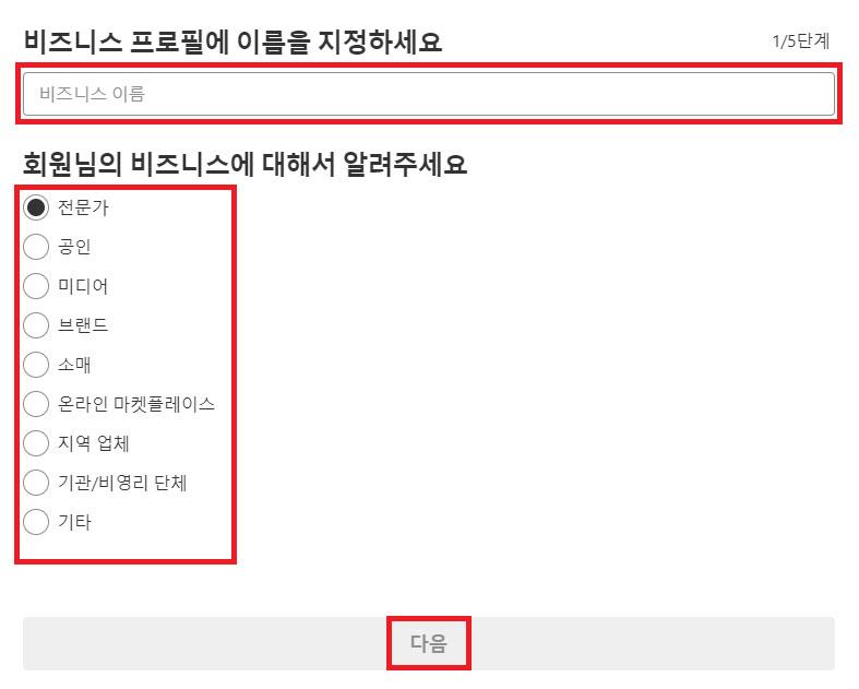핀터레스트 사용법 및 비즈니스 계정 만들기 활용방법_SNS팩토리 (4)