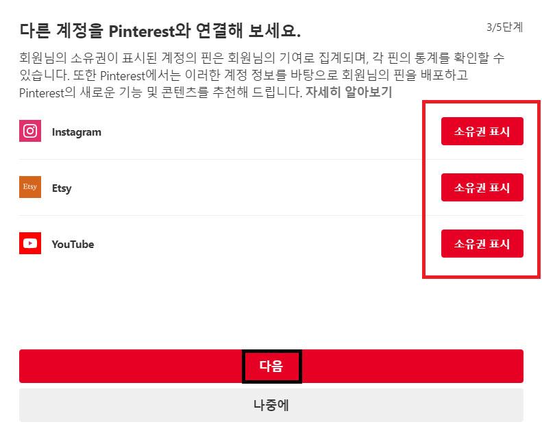 핀터레스트 사용법 및 비즈니스 계정 만들기 활용방법_SNS팩토리 (6)