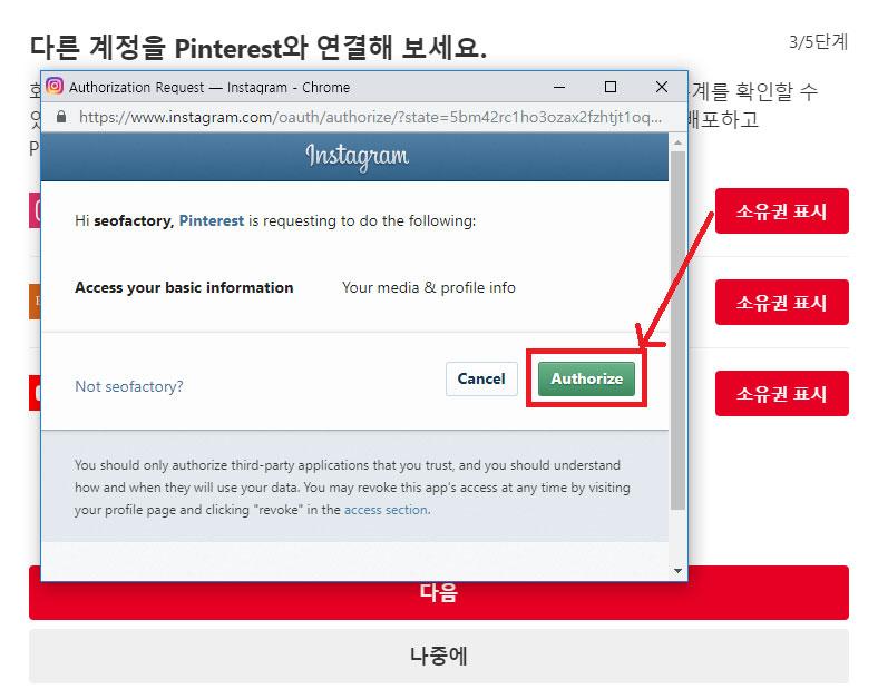 핀터레스트 사용법 및 비즈니스 계정 만들기 활용방법_SNS팩토리 (7)