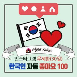 인스타그램-무제한-자동-좋아요-100-한국인