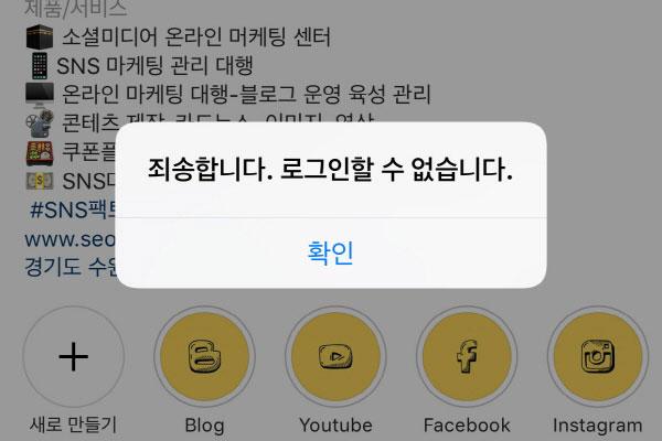 인스타그램업데이트후버그해결_SNS팩토리 (3)