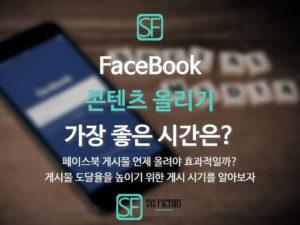 페이스북 게시물 올리기 가장 좋은 시간은?