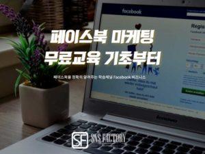페이스북 마케팅 무료교육 기초부터 차근차근