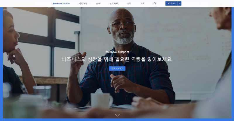 페이스북마케팅무료교육 (1)