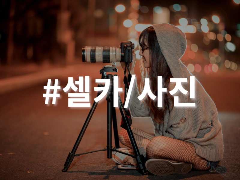 2019인스타그램 인기해시태그_핫플레이스_SNS팩토리 (11)
