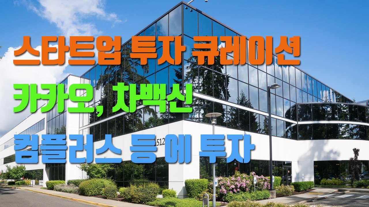 3월4주-투자뉴스-큐레이션