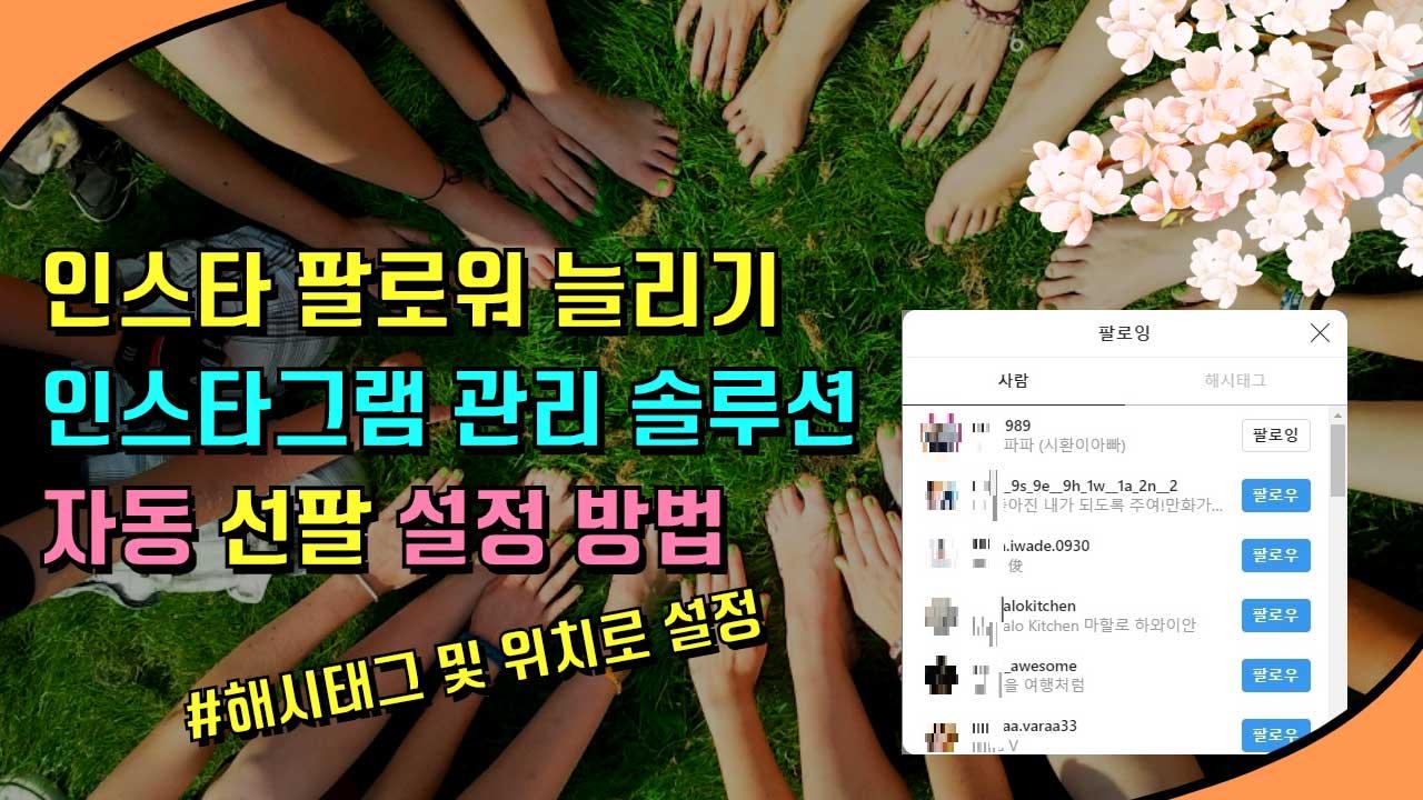인스타 팔로워 늘리기 팁[자동 선팔 설정]페이스그램