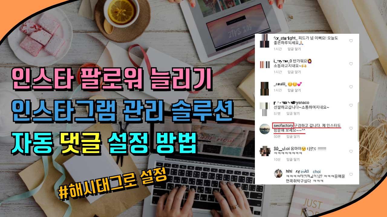 인스타 팔로워 늘리기 팁[인스타그램 관리 솔루션-자동 댓글 설정]페이스그램