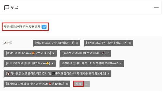 댓글자동화-설정_페이스그램