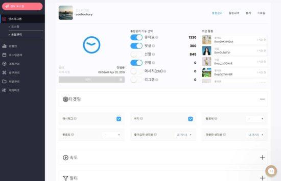 인스타그램-좋아요-댓글-선팔-자동화설정1