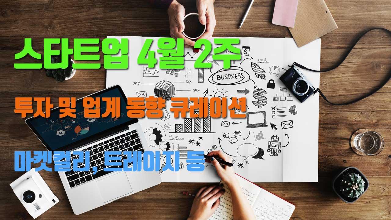 4월 2주 스타트업 투자 및 업계 동향 큐레이션