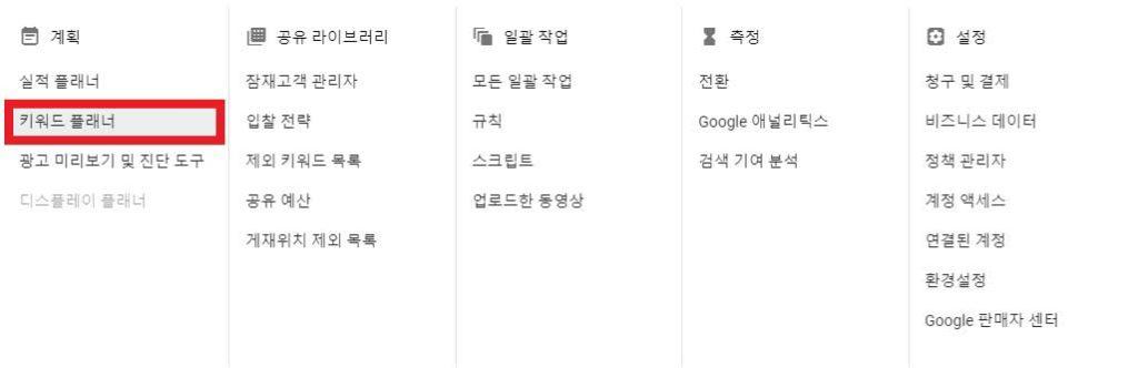 구글키워드검색량조회수확인방법_차칸엄마-(4)